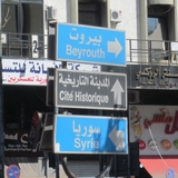 The Way To Syria